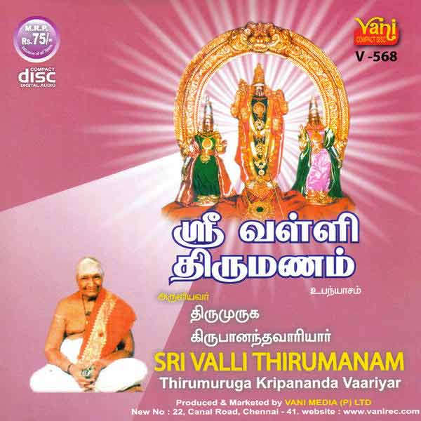 valli thirumanam