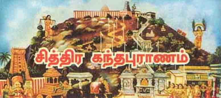 Click here to start Kanda Puranam